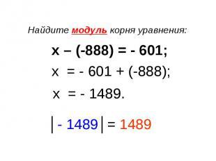 Найдите модуль корня уравнения: