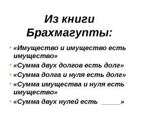«Имущество и имущество есть имущество» «Имущество и имущество есть имущество» «С