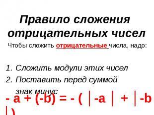 Чтобы сложить отрицательные числа, надо: Чтобы сложить отрицательные числа, надо
