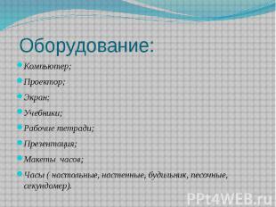 Оборудование: Компьютер; Проектор; Экран; Учебники; Рабочие тетради; Презентация