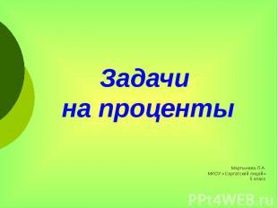 Задачи на проценты Мартынова Л.А. МКОУ «Саргатский лицей» 5 класс