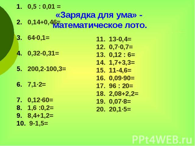 «Зарядка для ума» - математическое лото.
