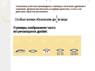 Умножение египтяне производили с помощью сочетания удвоений и сложений. Деление