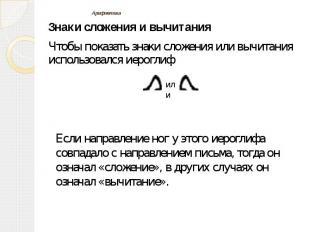 Арифметика Знаки сложения и вычитания Чтобы показать знаки сложения или вычитани