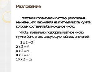 Разложение Египтяне использовали систему разложения наименьшего множителя на кра