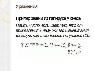 Уравнения Пример задачи из папируса Ахмеса: Найти число, если известно, что от п
