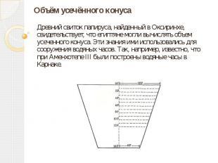 Объём усечённого конуса Древний свиток папируса, найденный в Оксиринхе, свидетел