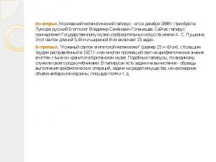 Во-вторых, Московский математический папирус - его в декабре 1888 г. приобрёл в