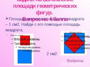 Задачи на вычисление площади геометрических фигур. Вопрос на 4 балла Площадь мал