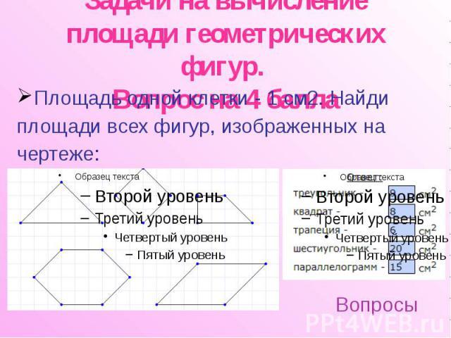 Задачи на вычисление площади геометрических фигур. Вопрос на 4 балла Площадь одной клетки - 1 см2. Найди площади всех фигур, изображенных на чертеже: