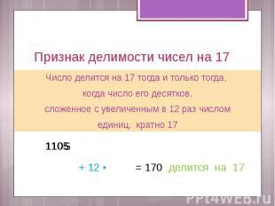Признак делимости чисел на 17 Число делится на 17 тогда и только тогда, когда чи