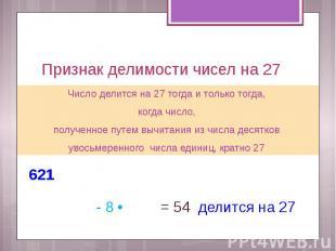 Признак делимости чисел на 27 Число делится на 27 тогда и только тогда, когда чи