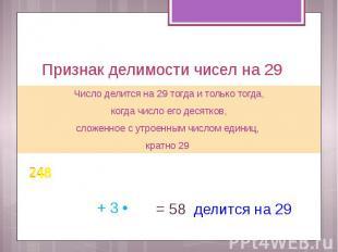 Признак делимости чисел на 29 Число делится на 29 тогда и только тогда, когда чи