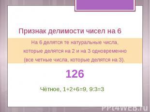 Признак делимости чисел на 6 На 6 делятся те натуральные числа, которые делятся