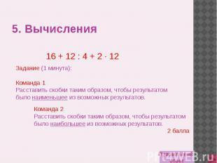 5. Вычисления 16 + 12 : 4 + 2 · 12
