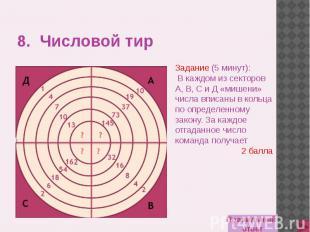8. Числовой тир