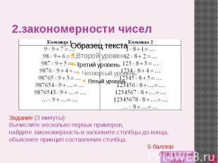 2.закономерности чисел
