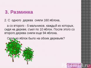 3. Разминка 2. С одного дерева сняли 160 яблока, а со второго - 5 мальчиков, каж