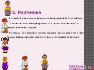 3. Разминка 3. Учащиеся одного класса написали контрольную работу по математике.