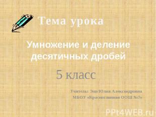 Умножение и деление десятичных дробей 5 класс Учитель: Эпп Юлия Александровна МБ