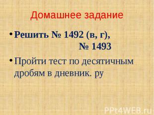 Домашнее задание Решить № 1492 (в, г), № 1493 Пройти тест по десятичным дробям в