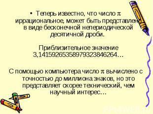 Теперь известно, что число иррациональное, может быть представлено в виде бескон