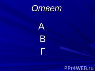 А А В Г