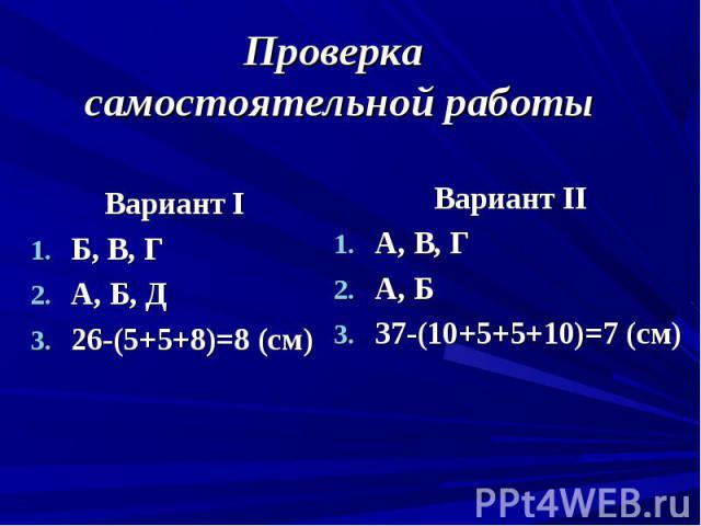 Вариант I Б, В, Г А, Б, Д 26-(5+5+8)=8 (см)