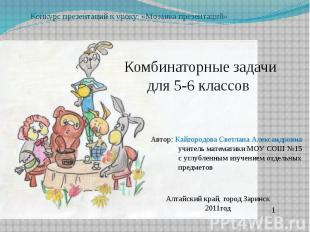 Конкурс презентаций к уроку: «Мозаика презентаций»