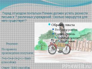Перед отъездом почтальон Печкин должен успеть разнести письма в 7 различных учре