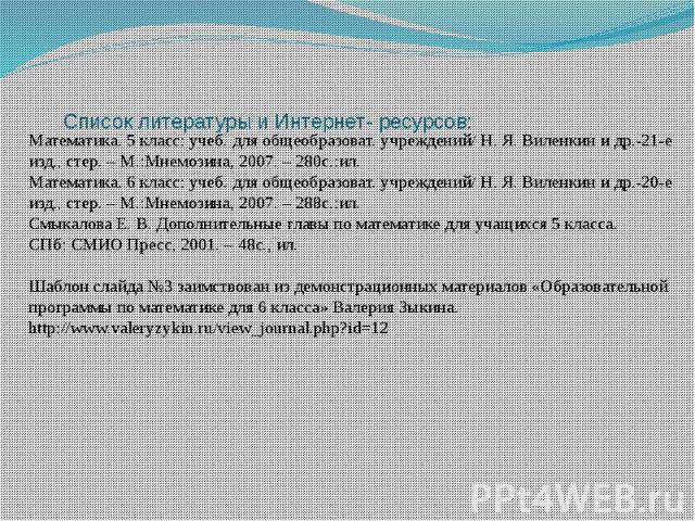 Список литературы и Интернет- ресурсов: