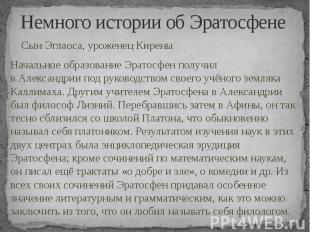 Немного истории об Эратосфене Сын Эглаоса, уроженецКирены Начальное образо