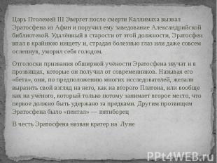ЦарьПтолемей III Эвергетпосле смертиКаллимахавызвал Эрат