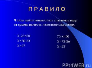 П Р А В И Л О Х-23=50 Х=50-23 Х=27