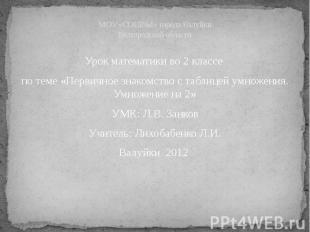 МОУ «СОШ№1» города Валуйки Белгородской области Урок математики во 2 классе по т