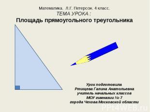 Математика. Л.Г. Петерсон. 4 класс. ТЕМА УРОКА : Площадь прямоугольного треуголь