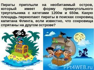 Пираты приплыли на необитаемый остров, который имеет форму прямоугольного треуго
