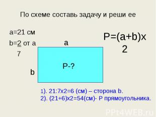 По схеме составь задачу и реши ее a=21 см b=2 от a 7