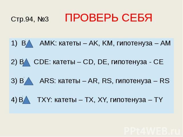 Стр.94, №3 ПРОВЕРЬ СЕБЯ