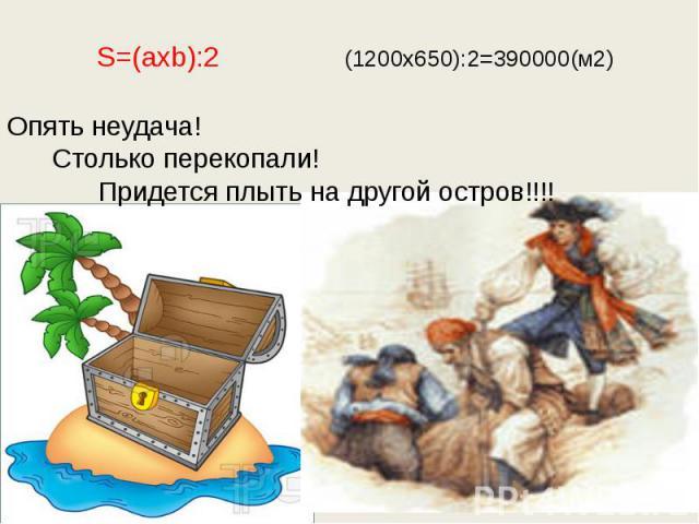 S=(axb):2 (1200x650):2=390000(м2)