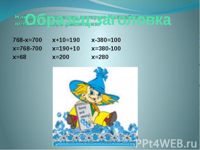 768-х=700 х+10=190 х-380=100 768-х=700 х+10=190 х-380=100 х=768-700 х=190+10 х=380-100 х=68 х=200 х=280