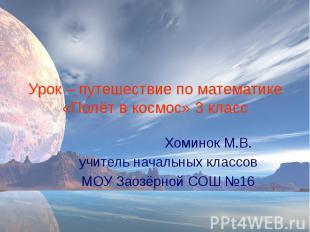 Урок – путешествие по математике «Полёт в космос» 3 класс Хоминок М.В. учитель н