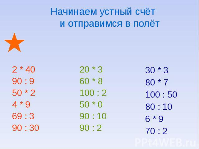 2 * 40 2 * 40 90 : 9 50 * 2 4 * 9 69 : 3 90 : 30