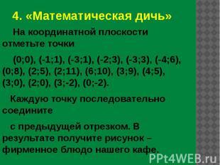 4. «Математическая дичь» На координатной плоскости отметьте точки (0;0), (-1;1),