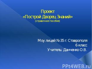 Проект «Построй Дворец Знаний» (справочное пособие) Моу лицей №35 г. Ставрополя
