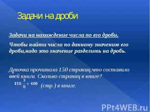 Задачи на дроби Задачи на нахождение числа по его дроби. Чтобы найти число по да