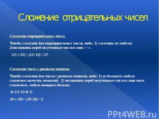 Сложение отрицательных чисел Сложение отрицательных чисел. Чтобы сложить два отр