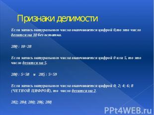 Признаки делимости  Если запись натурального числа оканчивается цифрой 0,т