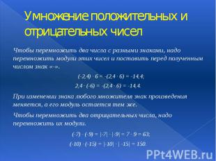 Умножение положительных и отрицательных чисел Чтобы перемножить два числа с разн