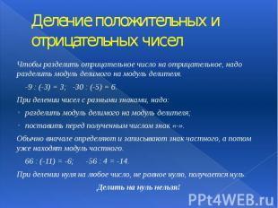 Деление положительных и отрицательных чисел Чтобы разделить отрицательное число